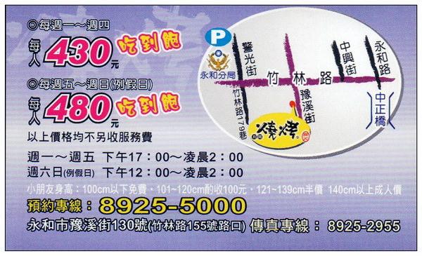 【食記】台北.永和:有間燒烤 日式燒肉(吃到飽)