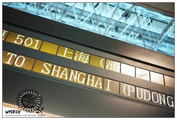 【旅遊】2010 中國.上海:關於上海資訊二三事 -02