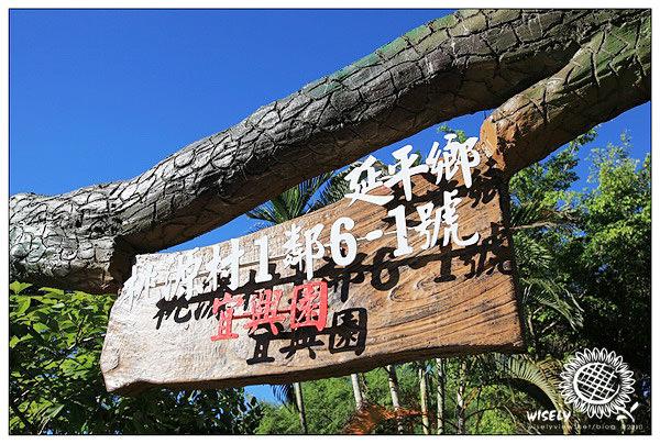 【住宿】2010花東遊:台東延平鄉.宜興園休閒渡假別墅 -06