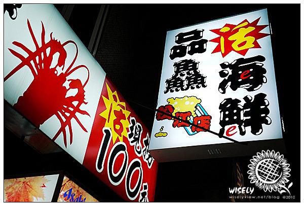 【食記】台北.光華新天地:品鱻活海鮮百元熱炒