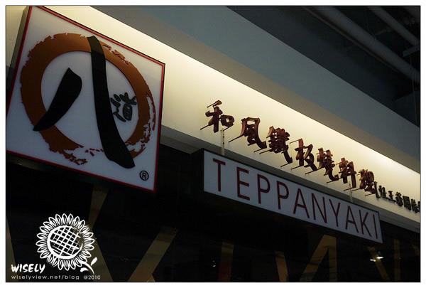 【食記】宜蘭.新月廣場:(八道)和風鐵板燒料理/W爸媽中秋聚餐
