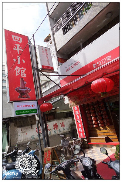【食記】台北.四平街商圈:四平小館酸菜白肉火鍋