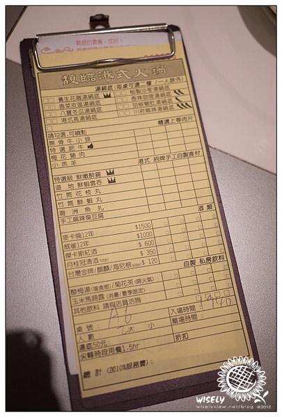 【食記】台北.東區商圈:馥臨港式火鍋市民店 (吃到飽)
