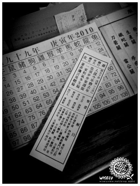 【隨寫】台北行天宮關帝廟籤 (iPhone拍攝)