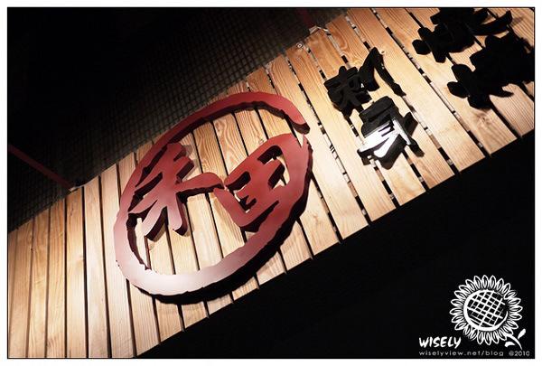 【食記】台北.禾田食堂 (生魚片蓋飯、豬排蓋飯)