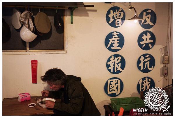【食記】台北市。松山區:村子口眷村小吃店(牛肉麵)@老兵家鄉味滷菜獅子頭也好吃