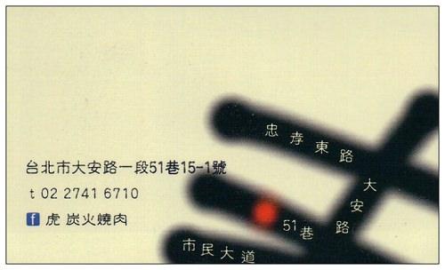 【食記】台北.東區商圈:虎 炭火燒肉(WAO聚餐)