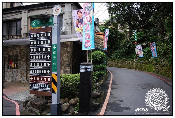 【旅行】台北.新北投:圖書館、地熱谷、銀光巷、瀧乃湯溫泉 (含交通資訊)