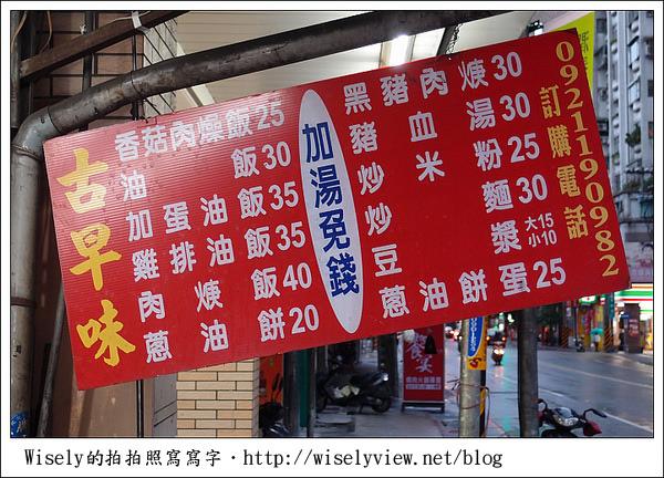 【食記】新北.中和興南夜市:古早味小吃/路邊攤早餐 (香菇肉燥飯、油飯、黑豬肉羹)