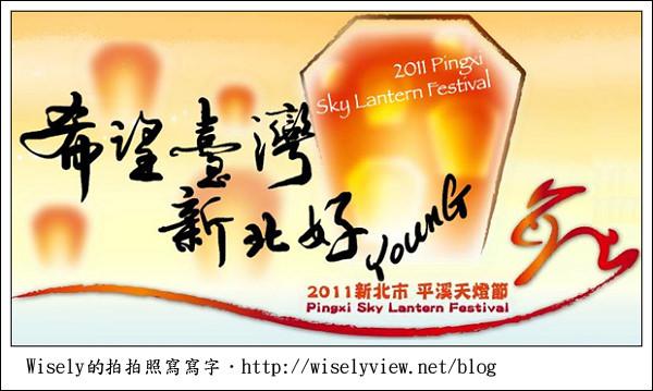 【活動】旅遊筆記.新北市:2011新北市平溪天燈節(活動時間與交通資訊)