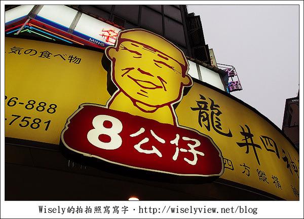 【食記】台北.林森商圈:8公仔龍井四神湯 (24小時營業)