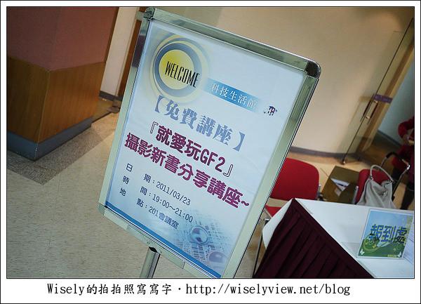 【活動】就愛玩GF2:新竹科學園區-科技生活館 (感謝各位的支持)