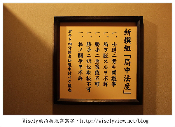 【食記】2011關西(京阪神)-06:京都海鮮茶屋-池田屋/新撰組斬殺倒慕派遺址(京都三條小橋旁)