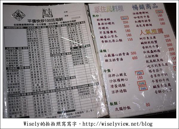 【歇業】新北市.中和區:知味進門活海鮮平價快炒(百元熱炒)