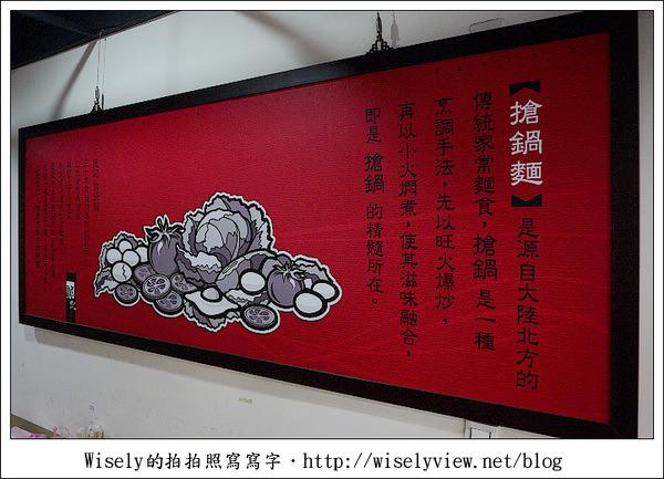 【食記】台北市.龍記搶鍋麵 (台北火車站周邊美食)
