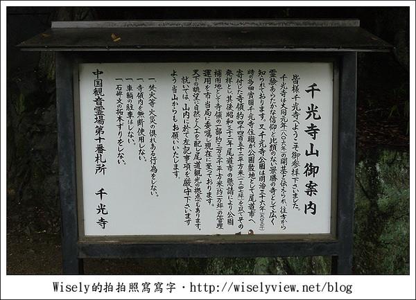 【旅行】2011(日本)廣島-04:尾道古剎千光寺 (日本「日本音風景100選」之一)
