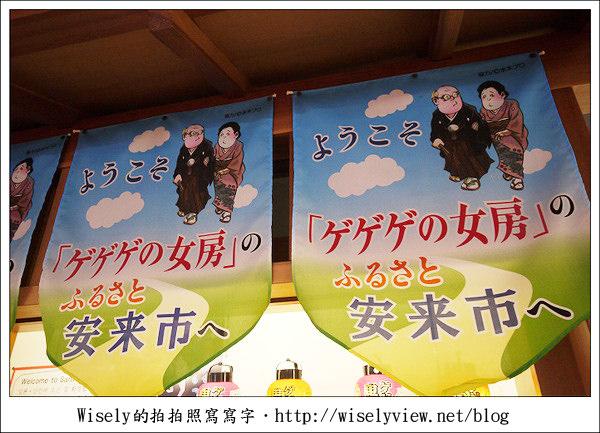 【旅行】2011(日本)廣島-06:鬼太郎之妻(ゲゲゲの女房) – 安來市名產伴手禮小物