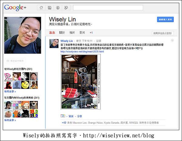 【分享】Wisely的Google+連結,以及相關使用技巧懶人包(含操作教學影片)