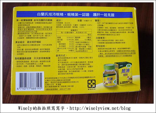 【試吃】白蘭氏旭沛蜆精,維護肝臟增加免疫力