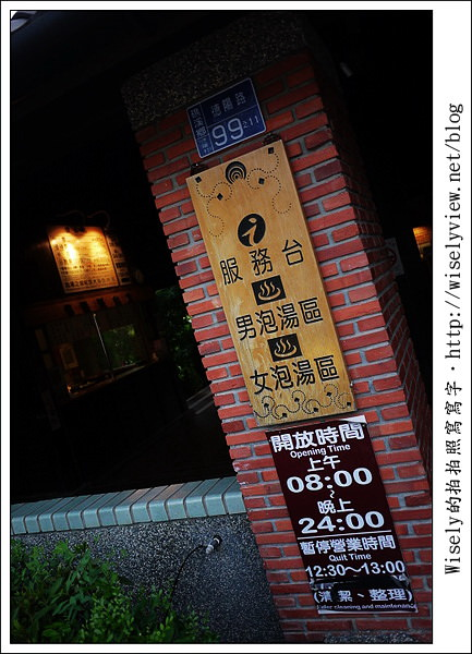 【遊玩】宜蘭縣.礁溪鄉:湯圍溝溫泉公園 & 超平價大眾溫泉祼湯-湯圍風呂
