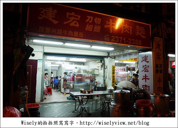 【食記】台北市.萬華區:2011建宏牛肉麵 (新店面24小時不打烊)