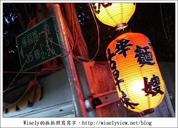 【食記】新北市.永和區:古早味樂華麵嫂(樂華夜市)-只有巷仔內才知的好料黑白切