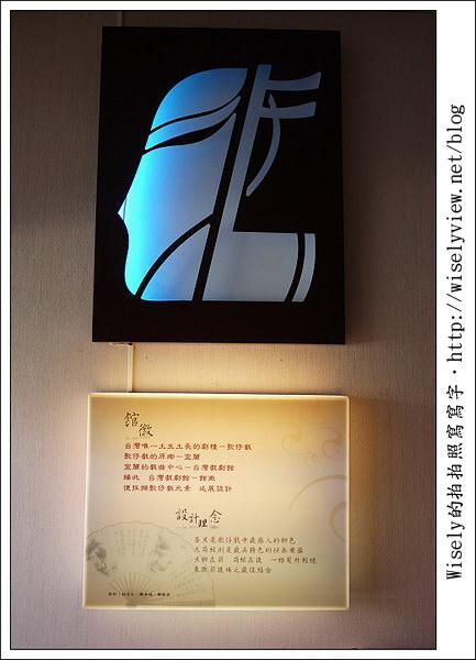 【遊玩】宜蘭市-台灣戲劇館:深入淺出了解台灣戲曲、歌仔戲與布袋戲的好所在