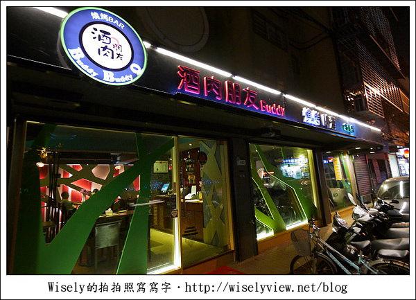【食記】台北市‧中山區:酒肉朋友燒烤~下班後約朋友邊吃邊聊,而且美味又會飽的地方