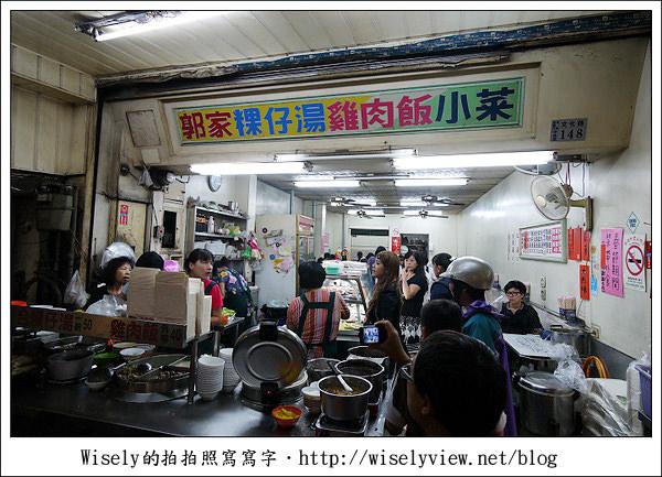 【食記】嘉義市‧文化路夜市:郭家粿仔湯雞肉飯好吃店~當地人推薦的No.1