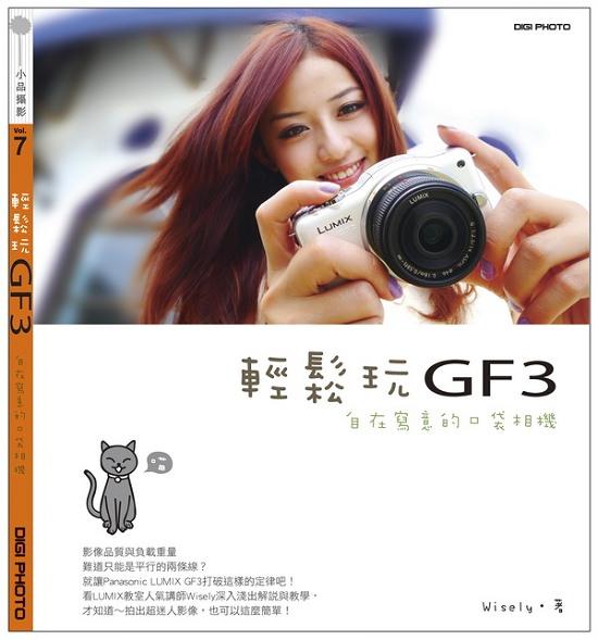 【分享】輕鬆玩GF3上市10/21免費攝影講座,參加按讚就有獎