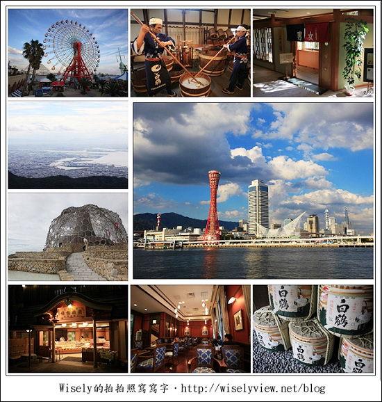 【筆記】日本‧神戶兵庫推薦美食、購物、景點及住宿資料 (來源KOBE神戶工商會議所)