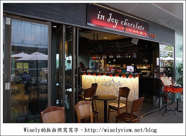【食記】新北市‧板橋區:in Joy chocolate 巧克力、咖啡、貓,板橋火車站裡下午茶的好去處