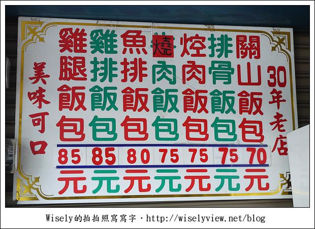 【食記】台東縣.關山鎮:(源昌)關山便當~40年創始老店,簡單樸素卻很有古早味,來花東旅遊必吃