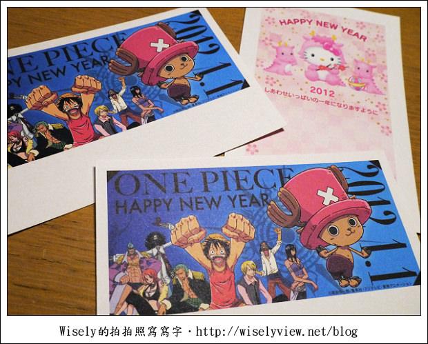 【活動】新年快樂~請給Wisely祝福,挑三名從日本寄明信片給您 ^^