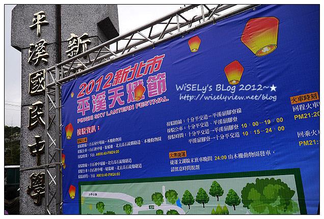 【遊玩】Panasonic Lumix GX1:2012新北市平溪天燈節記實-交通活動資訊、平溪國中現場實況,以及天燈拍攝心得及影片分享~看完這篇讓你幸福一整年 (圖多分頁)