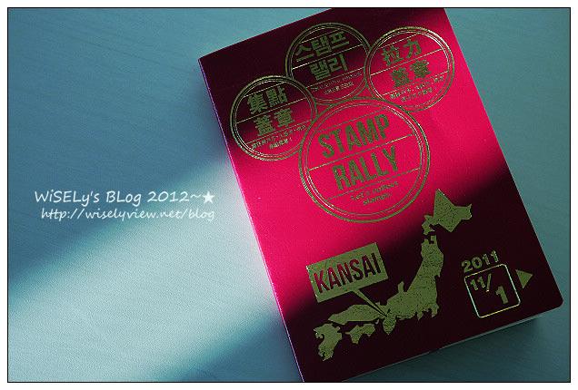 【旅行】2011日本關西STAMP RALLY集點蓋章,集滿三地(大阪、神戶、堺)章便可換獎