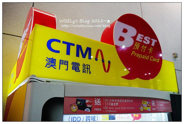 【旅遊】2012中國.澳門:CTM澳門電信上網吃到飽(BEST流動寬頻卡),以及旅遊APP分享(MOOK Travel Guide澳門)