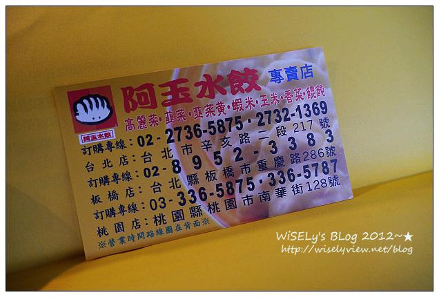 【食記】台北市.大安區:阿玉水餃辛亥總店@只能外帶可宅配大推鮮蝦內饀 (板橋及桃園有分店)