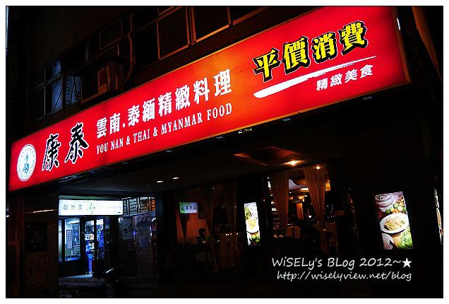 【食記】台北市.文山區:康泰 雲南泰緬精緻料理@用餐環境優但價格低廉,口味較清淡適合多人聚餐