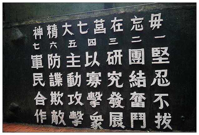 【遊玩】離島.金門縣:景點隨手拍@金水國民小學、得月樓、風獅爺文物坊、翟山坑道