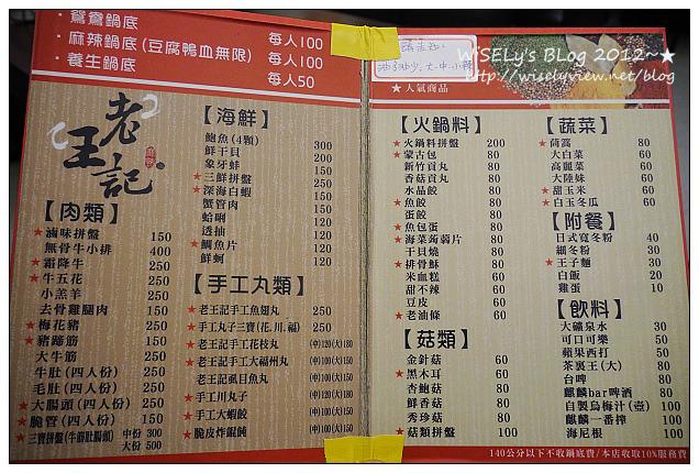 【食記】台北市.松山區:老王記麻辣火鍋:鍋底便宜單點制鴨血豆腐吃到飽,食材簡單但好吃
