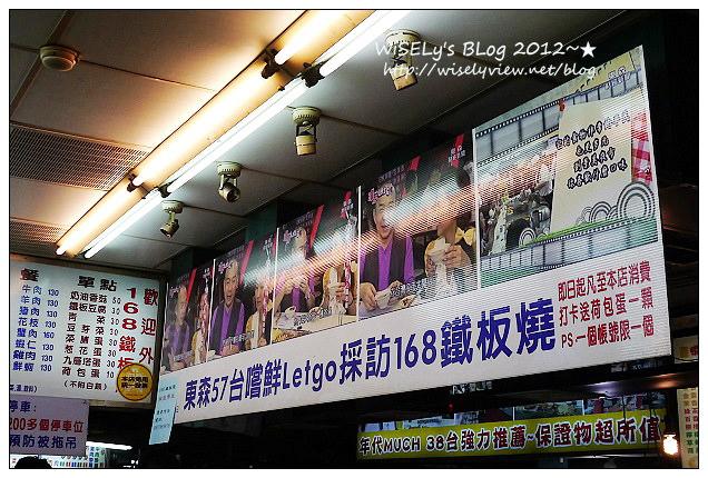 台北市.景美夜市:168一路發鐵板燒@採白飯吃到飽,大推香酥雞腿排