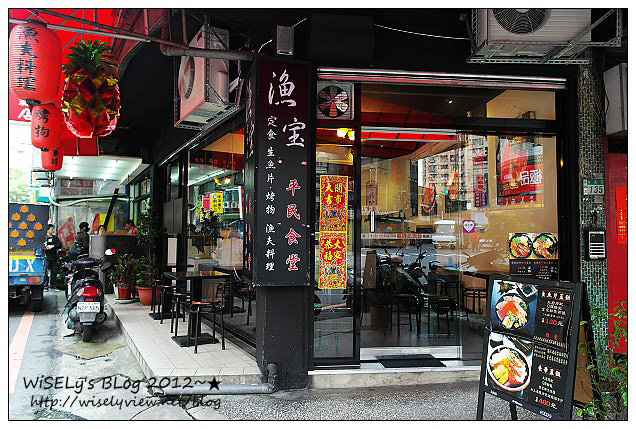 【食記】新北市.永和區:漁寶平民食堂~什麼都有的美味豐富海鮮蓋飯(已遷址)