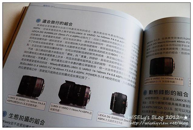 【推薦】Wisely新書「極致玩GX1」,完整付諸LUMIX微單眼相機心法的終極著作