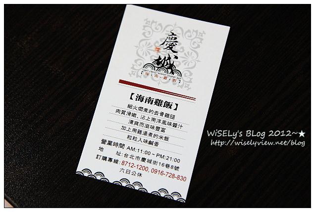 【食記】台北市.松山區:慶城海南雞飯@飯香肉嫩記憶中的好味道