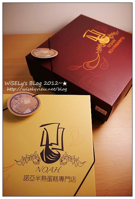 【網購】試吃.諾亞Noah半熟蛋糕:蜂蜜蛋糕 & 巧克力蛋糕 (內文MV正妹很正點~^^) @WISELY的拍拍照寫寫字