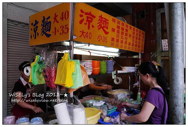 【食記】新北市.中和區:洪記特製涼麵 & 美味嘉鍋貼水餃 (新生街美食)