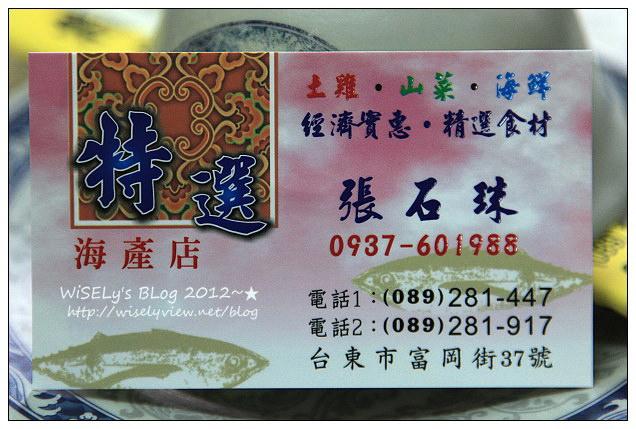 【食記】台東市.富岡漁港:特選海產店~價格便宜內容多元