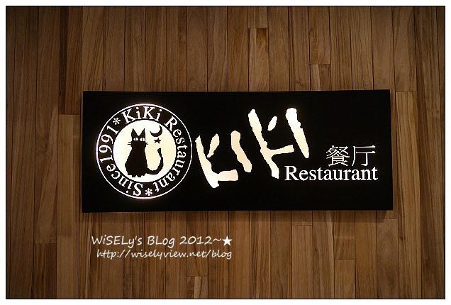 【食記】台北信義。捷運市政府站:KIKI餐廳(誠品信義店)@適合聚餐美味好吃的川味料理