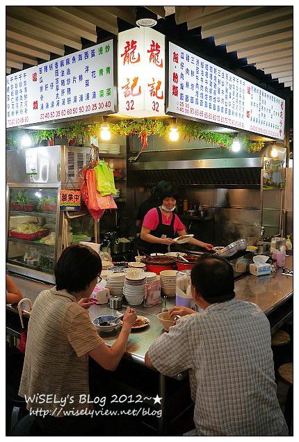 【食記】台北市.公館商圈:(水源市場)龍記炒燴小吃@味道不輸一流大餐廳的銅板美食